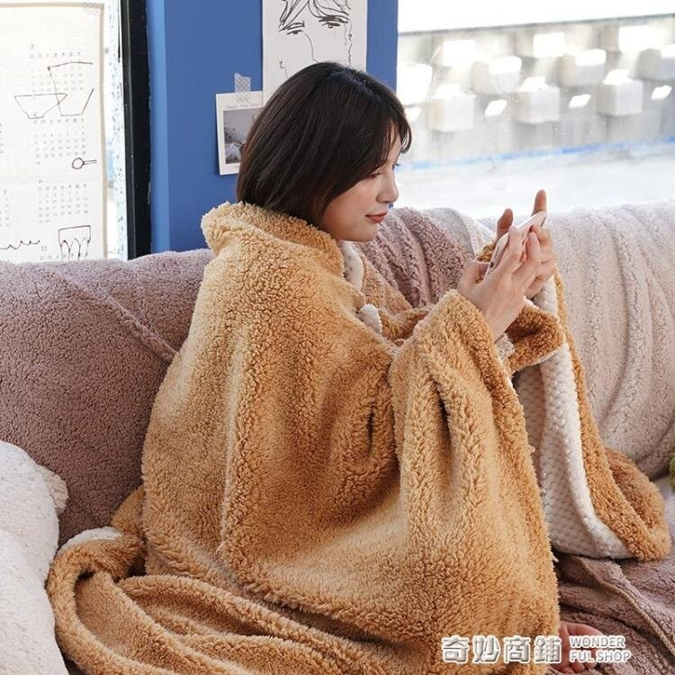 披肩斗篷式毯子加厚辦公室午睡可穿懶人毛毯冬季單人穿的羊羔絨式