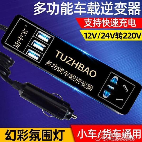 逆變器 車載逆變器12v24v轉220v汽車用電源轉換器變壓器插座USB車用充電 快速出貨