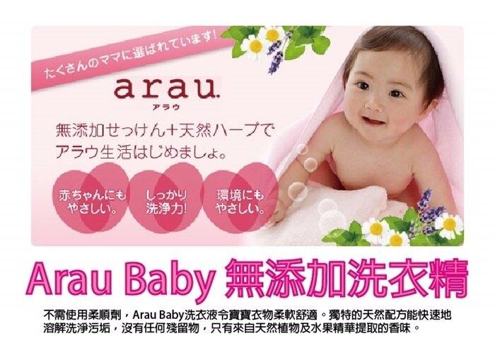 日本SARAYA arau baby 愛樂寶寶貝 無添加洗衣液800ml (497351255732) 264元