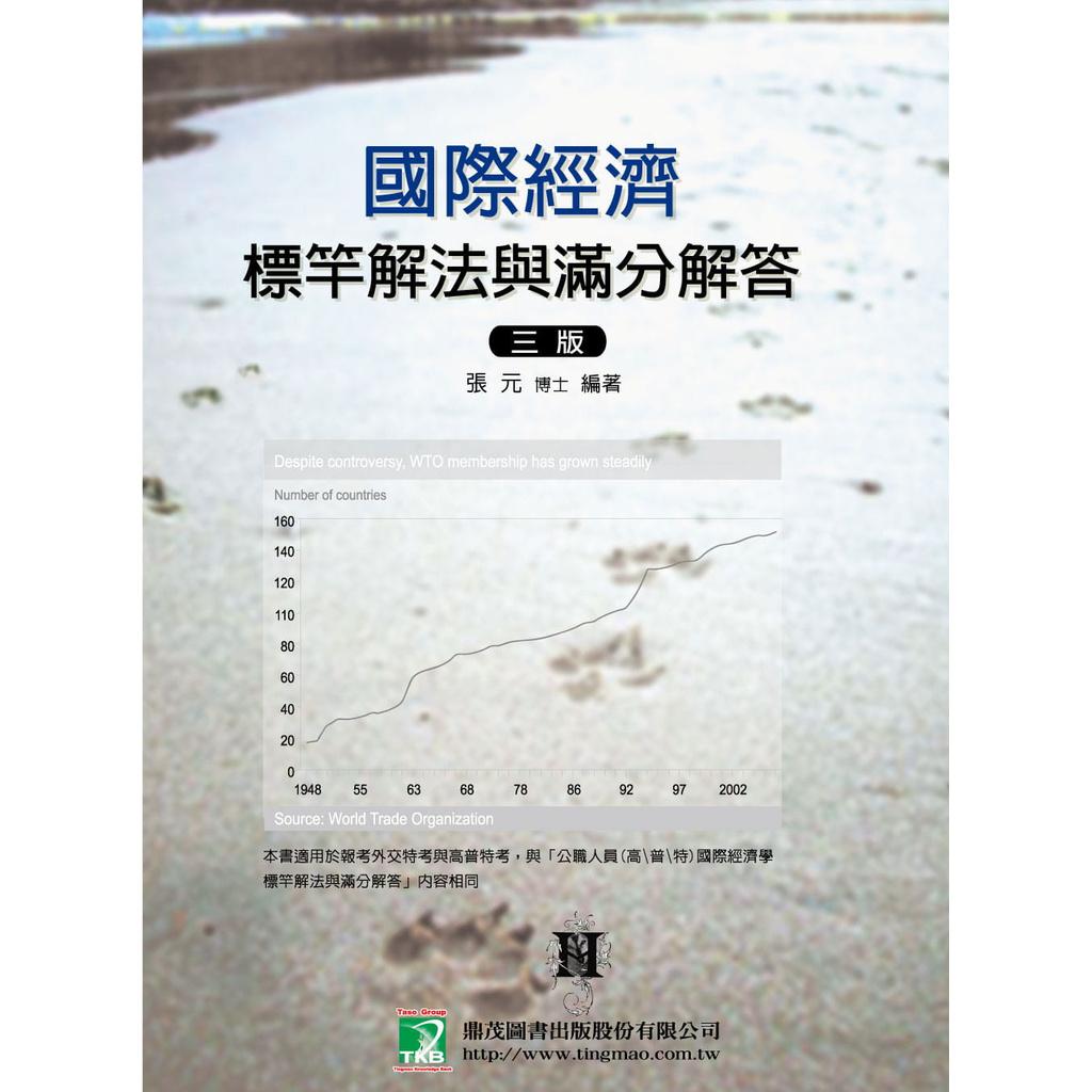 《大碩教育》國際經濟標竿解法與滿分解答 9789863450436