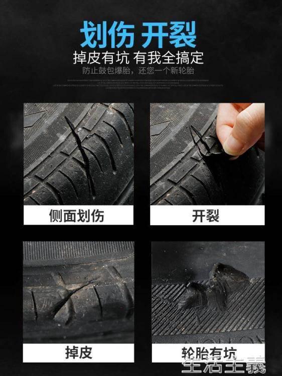 膠水 修復輪胎側面硬傷膠水補裂縫裂紋強力專用軟性填充膠萬能膠粘胎刮傷劃破口子