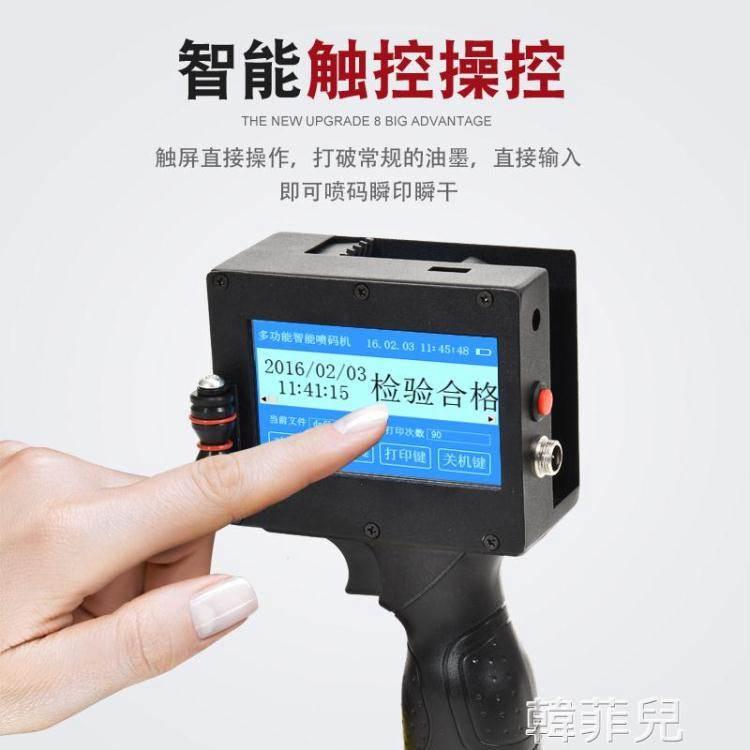 噴碼機 生產日期噴碼機墨盒大字符手持式噴碼機流水線小型瓶蓋智慧打碼器