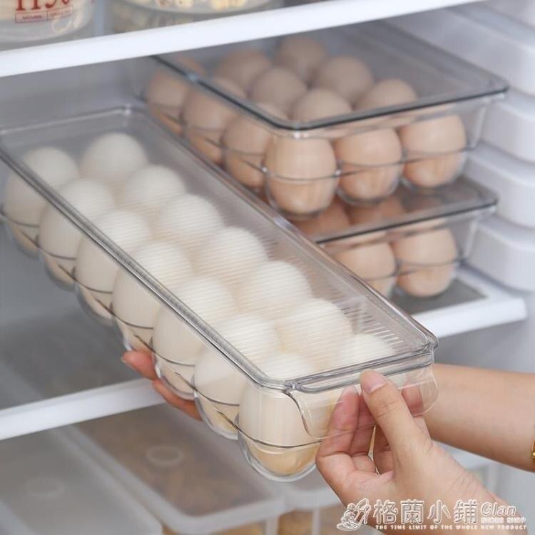 保鮮盒 雞蛋盒冰箱食物用放雞蛋的收納盒子防摔保鮮塑料蛋架托蛋格食品級