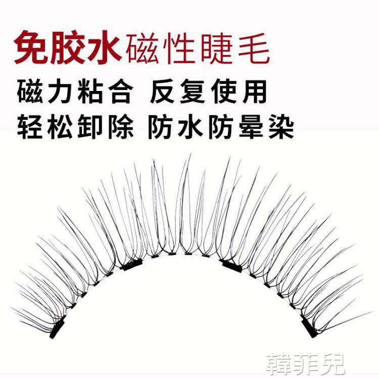 假睫毛 INSTALASHES自然款仿真磁石假睫毛磁吸磁性自動女