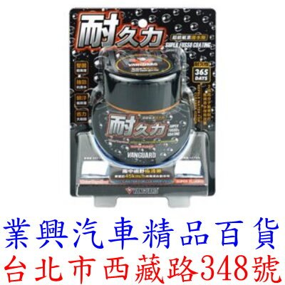 鐵甲武士 耐久力超級氟素撥水劑 (B5033) 【業興汽車】