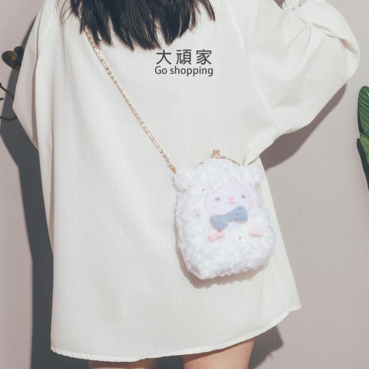 玩偶包 斜背包 可愛毛絨包包2021新款斜背包女百搭ins潮鍊條網紅小羊玩偶單肩包 果果輕時尚
