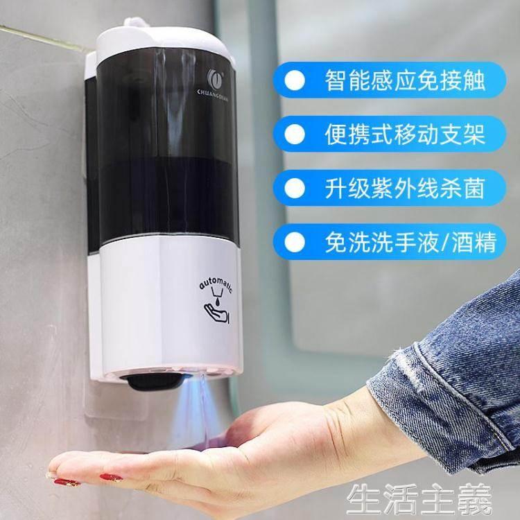 給皂機 創點全自動感應噴霧皂液器衛生間壁掛式消毒器洗手液器廚房皂液盒