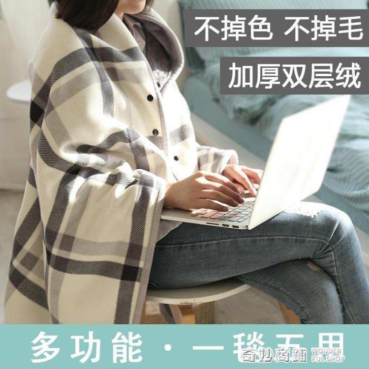 披肩披風斗篷小毛毯子保暖懶人可穿式寢室冬天學生宿舍考研男午睡