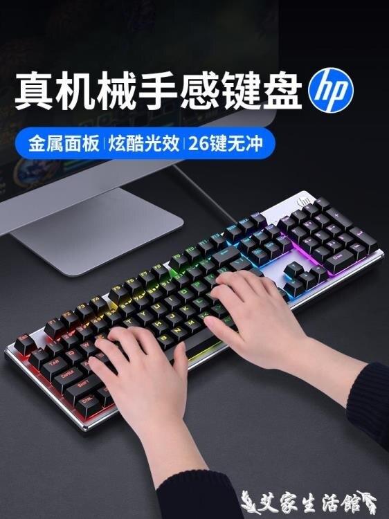 HP/惠普K500機械手感有線鍵盤臺式電腦筆記本外接辦公電競游【簡約家】