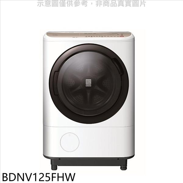 回函贈日立【BDNV125FHW】12.5公斤溫水滾筒 (與BDNV125FH同款)洗衣機星燦白