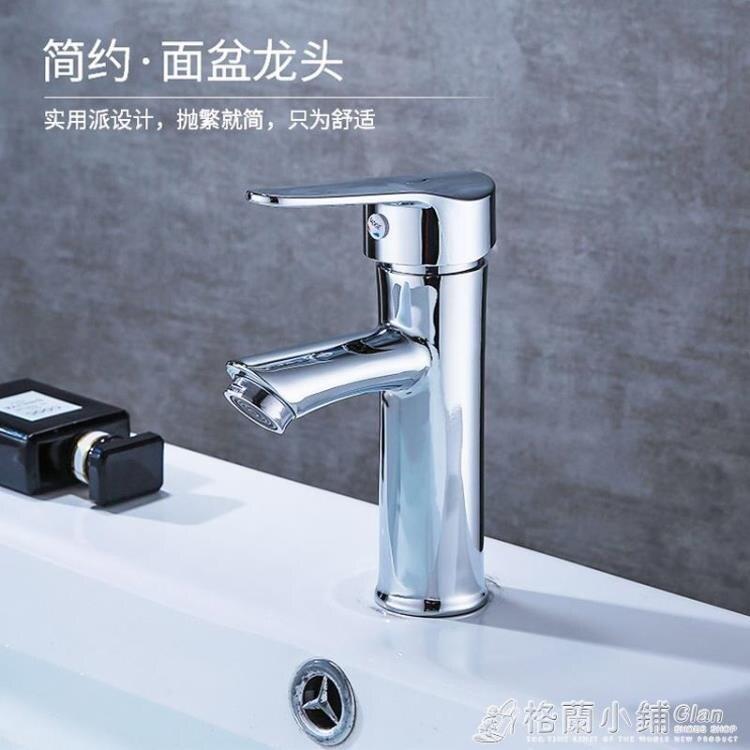 面盆冷熱水龍頭單孔浴室櫃衛浴生間洗手臉池台上盆洗臉盆家用龍頭