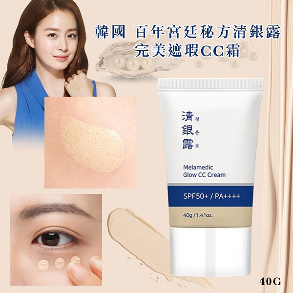 韓國百年宮廷秘方清銀露 完美遮瑕CC霜40g
