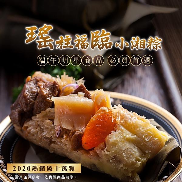 口碑人氣瑤柱福臨小湘粽(5入x盒)享用組