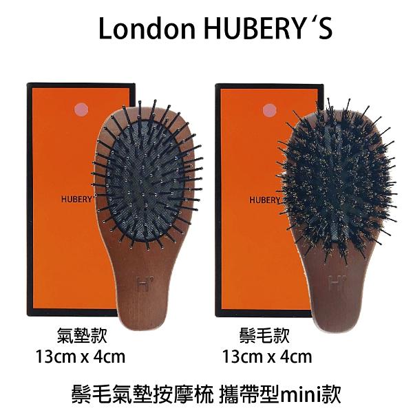 London Huberys 鬃毛氣墊按摩梳 mini款 氣墊款 鬃毛款 13cm x 4cm
