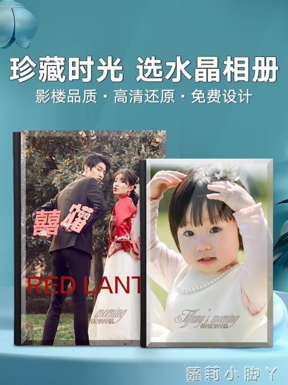 水晶相冊定制本影樓兒童寶寶成長紀念冊影集制作高端婚紗照照片書 NMS 摩可美家
