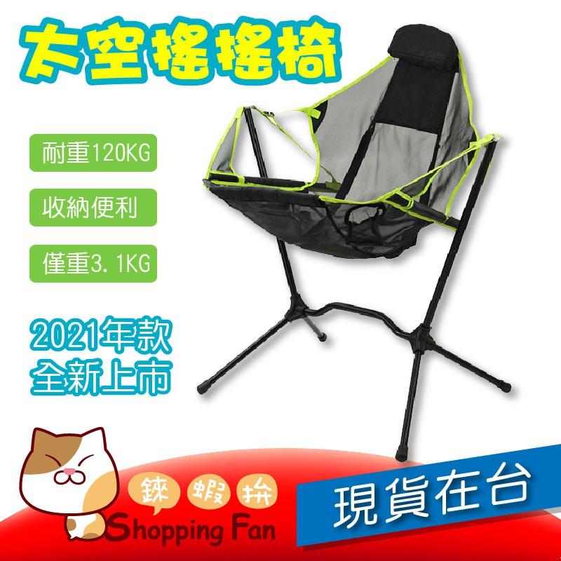 鋁合金太空搖搖椅 折疊椅 露營椅 類似月亮椅 搖椅 摺疊椅 戶外椅 露營折疊椅 露營躺椅 戶外活動 露營 野營