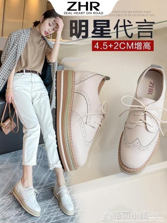 ZHR小皮鞋英倫風復古布洛克秋季新款內增高女鞋鬆糕鞋女厚底