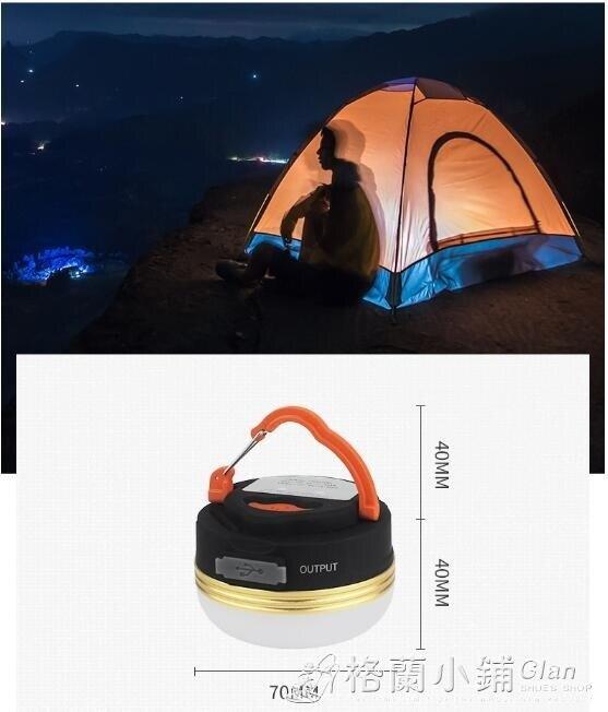 南極人帳篷燈掛式營地戶外照明燈超亮多功能充電露營燈野營燈馬燈