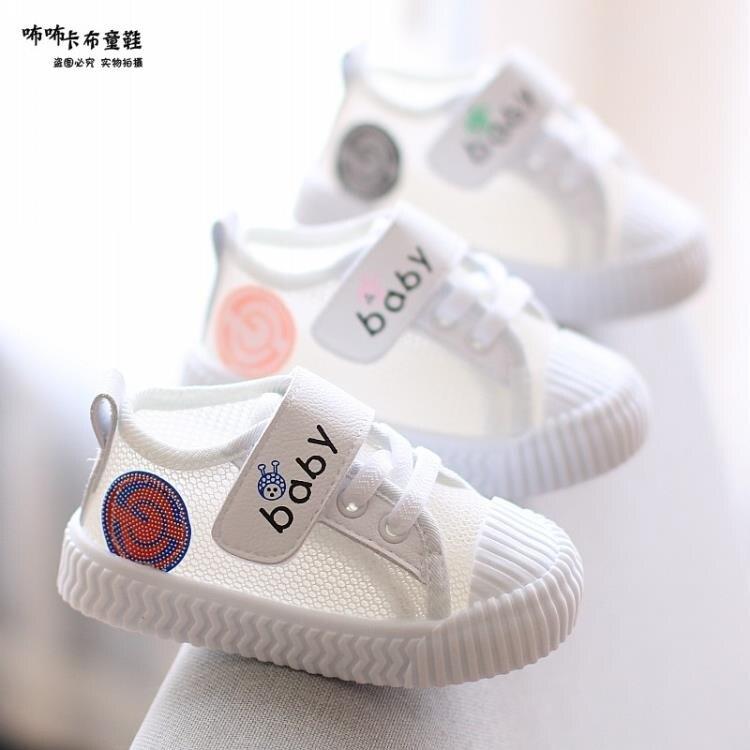 寶寶透氣網鞋1-3歲男童鞋子嬰兒學步鞋網布軟底春秋夏季女小白鞋