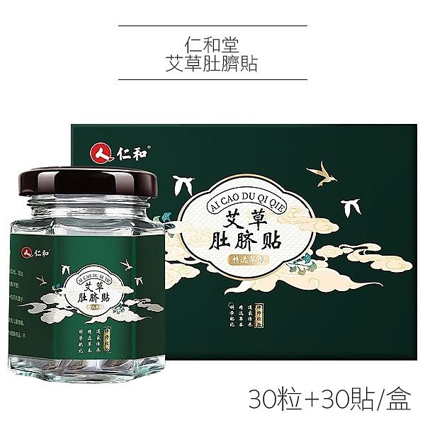 仁和堂 艾草肚臍貼 30粒+30貼/盒【小紅帽美妝】