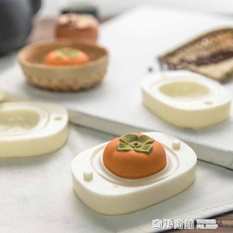美滌柿子模具立體不黏月餅綠豆糕模具家用做糕點烘焙點心壓花模子
