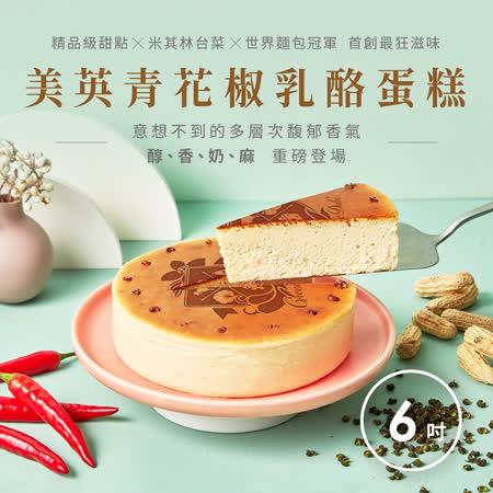【起士公爵X膳馨X吳寶春】美英青花椒乳酪蛋糕(6吋)