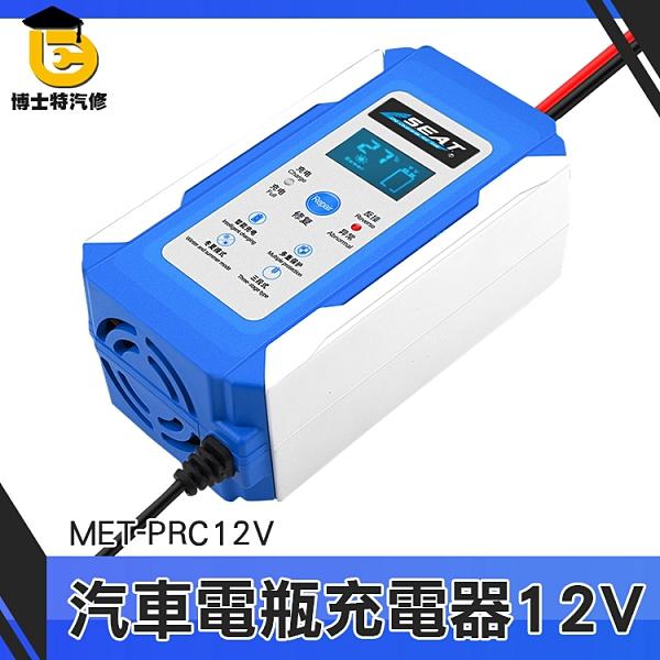 充電機 12V6A機車汽車電瓶充電器 全智能通用 修復型鉛酸蓄充電器 充電器 蓄電池 過熱保護