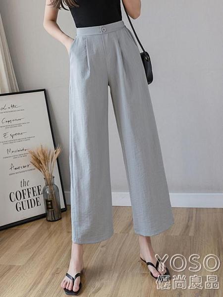 棉麻褲 棉麻闊腿褲女2021春裝新款百搭寬鬆顯瘦高腰垂感直筒褲休閒九分褲 快速出貨
