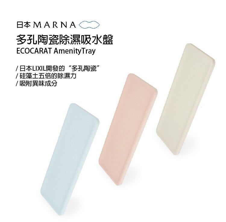 MARNA日本進口陶瓷除濕吸水墊