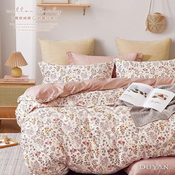 《DUYAN竹漾》100%精梳純棉雙人加大床包被套四件組-日和花雨