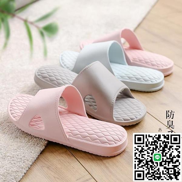 浴室拖鞋家用女夏天室內居家居防滑一對防臭涼拖男【海闊天空】