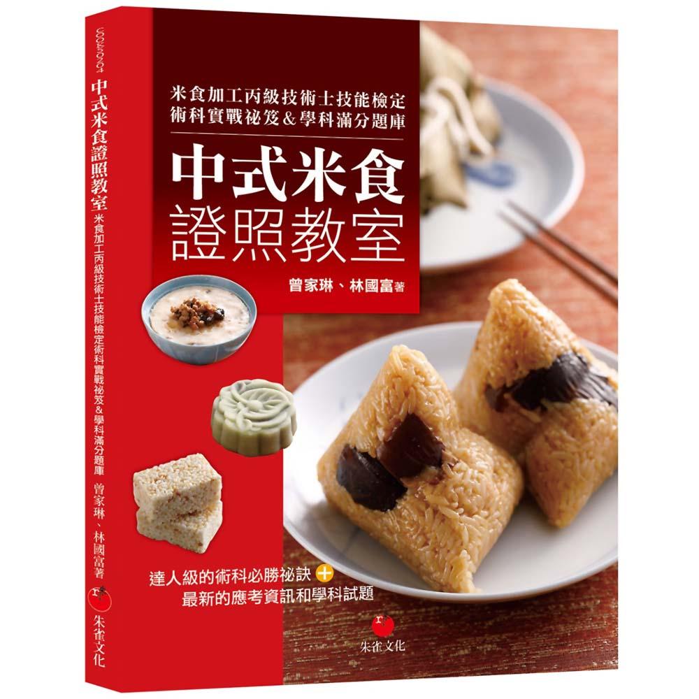 中式米食證照教室:米食加工丙級技術士技能檢定術科實戰祕笈&學科滿分題庫