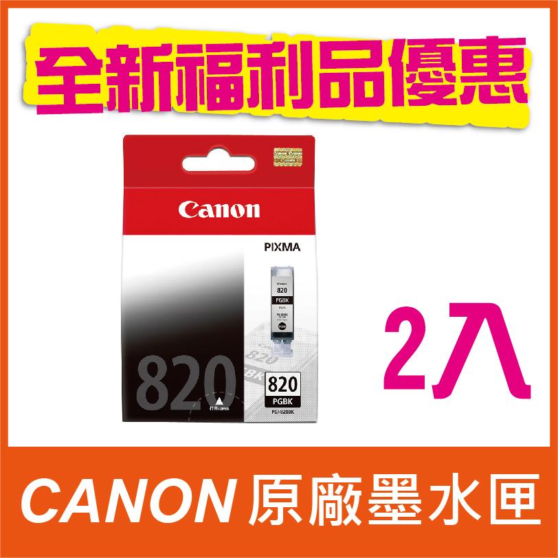 【正原廠超值2入組】【全新福利品】CANON PGI-820BK 黑色 原廠墨水匣