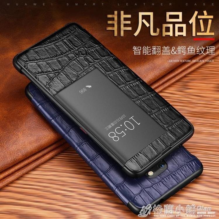 華為mate20pro手機殼mete20RSpor智慧翻蓋式保護套m20