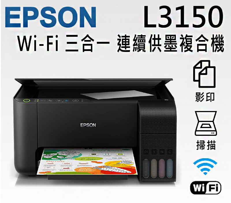 epson l3150 三合一 wi-fi 連續供墨複合機