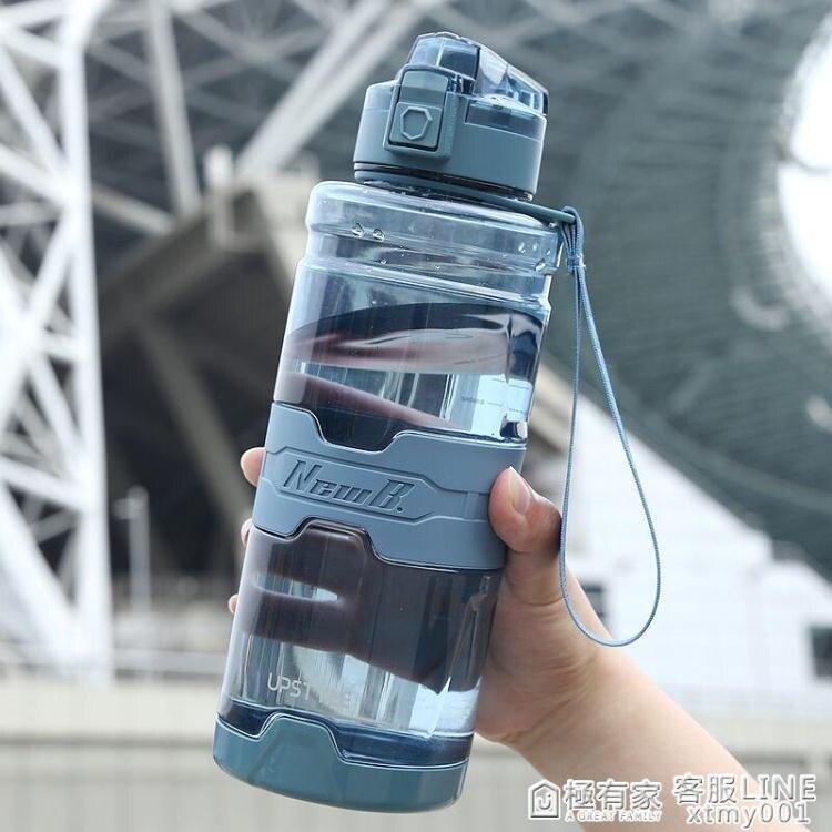 1500ml水瓶便攜大號大容量水杯子男塑料防摔耐高溫水壺運動太空杯