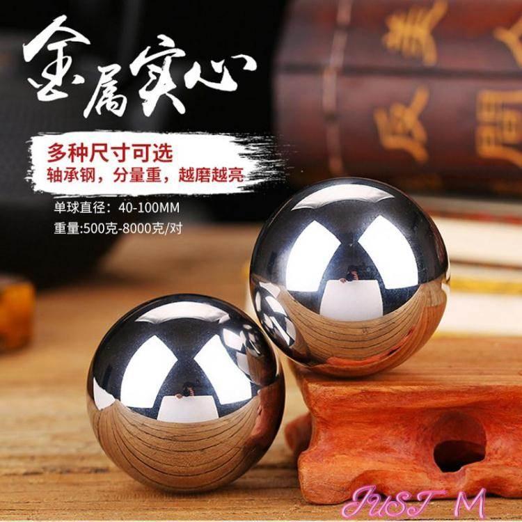 按摩球實心鋼球鐵球健身球手握球手球保健球手轉球按摩球中老年鐵蛋子