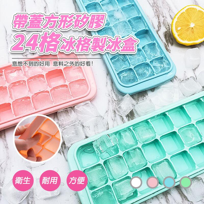 帶蓋方形矽膠24格冰格製冰盒 製冰器 冰盒 矽膠盒 冰塊盒