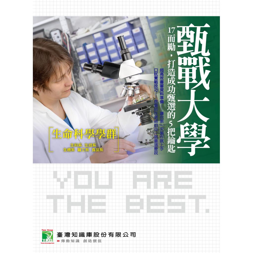 《大碩教育》甄戰大學【生命科學學群】 9789862267578