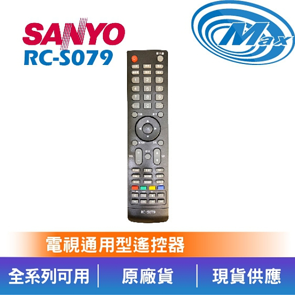 【麥士音響】SANYO 三洋 RC-S079   電視 全系列 通用型遙控器 原廠公司貨   S079【有現貨】