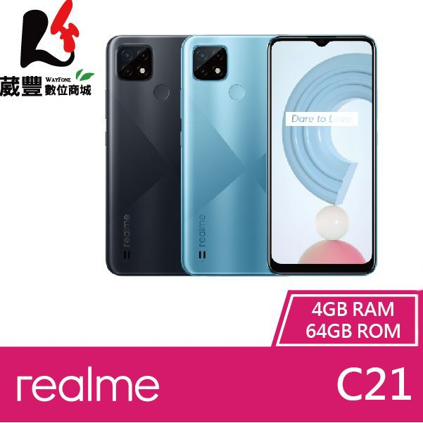 realme C21 (4G/64G) 6.5吋大電量智慧型手機【葳豐數位商城】