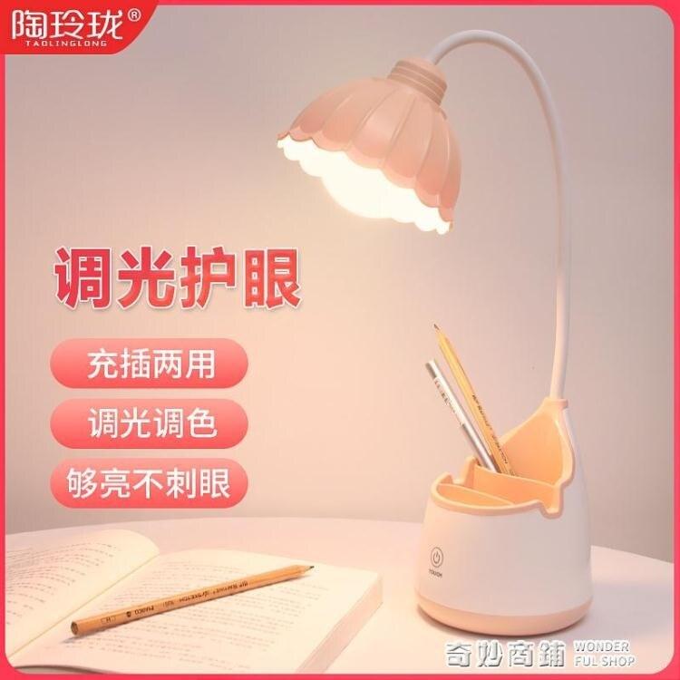 led護眼小檯燈USB充電插電大學生書桌宿舍學習兒童閱讀臥室床頭燈