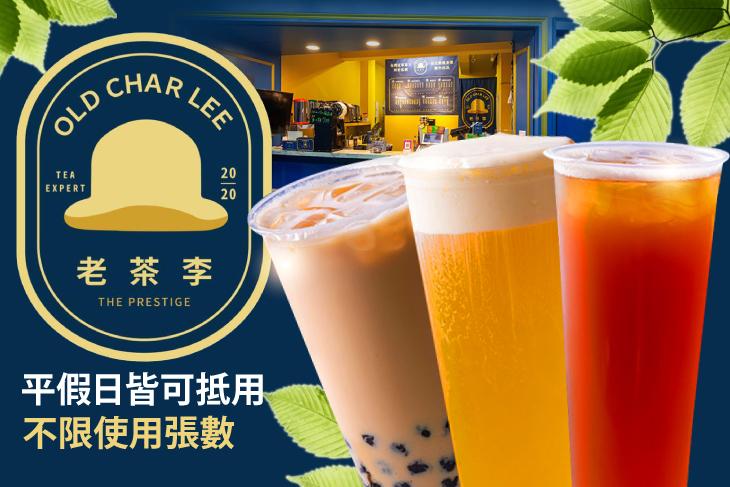 【桃園】老茶李飲品店 #GOMAJI吃喝玩樂券#電子票券#美食餐飲