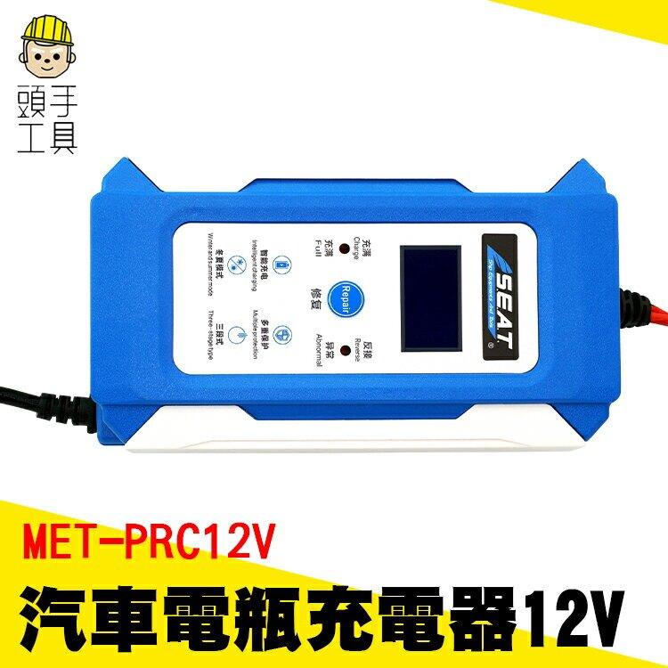 汽車電池充電器 智能快速充電 脈衝修復充電器 帶數字LCD顯示屏 12V 6A鉛酸乾電池充電器