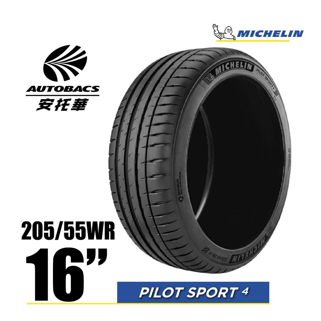 MICHELIN 米其林輪胎 PS4 - 205/55/16 PILOT SPORT 4/轎車胎