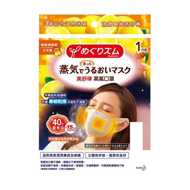 美舒律 蒸氣口罩 蜂蜜檸檬香 1片裝