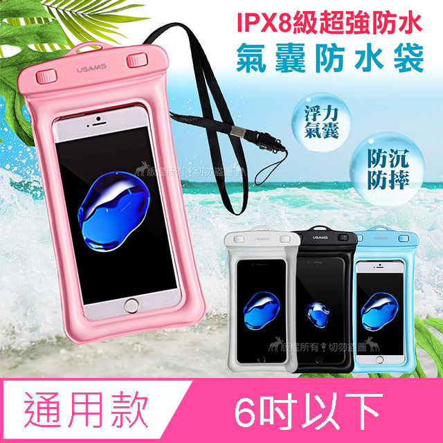 IPX8超強防水 6吋漂浮 浮力氣囊防水袋 可觸控手機袋(附掛繩) 潛水 游泳 泛舟 玩水必備