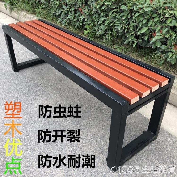 公園椅戶外長椅防腐實木塑木排椅廣場籃球場休息長凳更衣室長條凳NMS