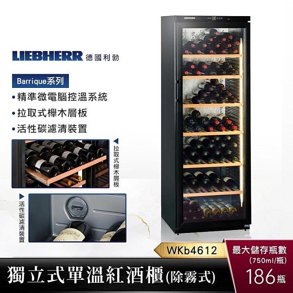 【南紡購物中心】LIEBHERR 利勃 獨立式單溫紅酒櫃 WKb4612 Barrique系列 186瓶存放量