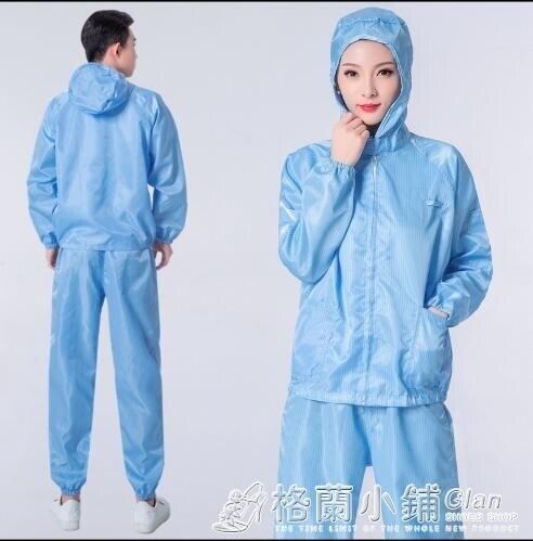 分體防塵服防靜電衣服無塵潔凈服連身工作服噴漆服車間工業防護服